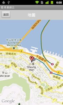 香港连锁店