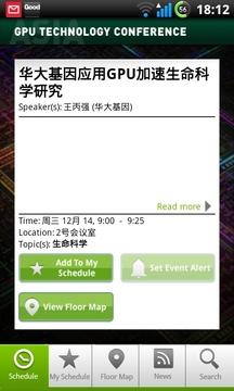 GTC Asia手机客户端