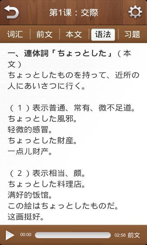 新编日语第四册