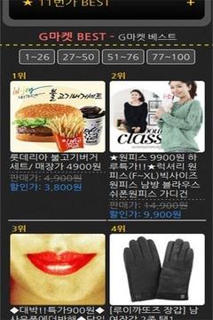 인기상품 모음 및 검색 - G마켓 옥션 11번가 쇼핑