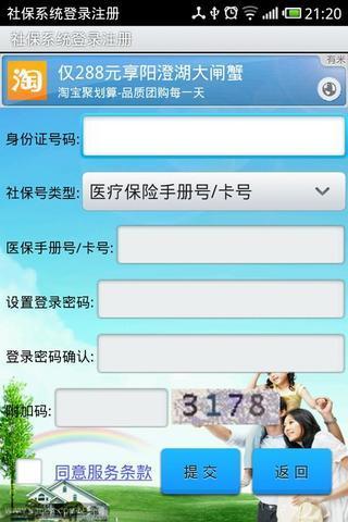 北京社保查询系统
