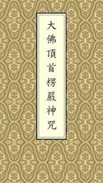 楞严咒(唱诵)