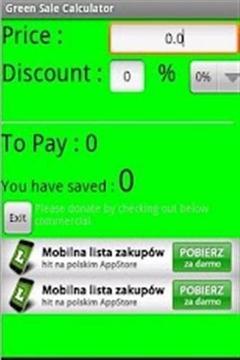 绿色折扣计算器