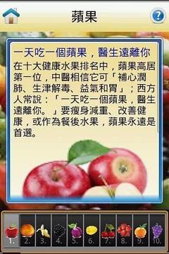 十大健康水果