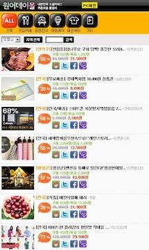 원어데이몰 소셜커머스 모음 할인쿠폰 검색 종결자