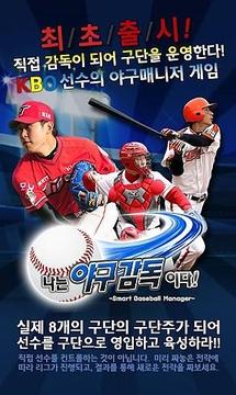 나는 야구감독이다