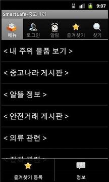 스마트카페-중고나라