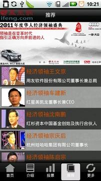 华人领袖盛典