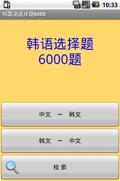 韩国语选择题6000