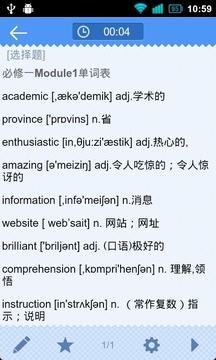 外研版高中英语词汇表