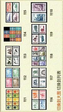 中国邮票目录