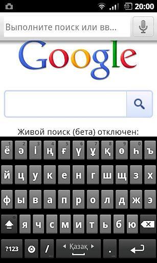 哈萨克键盘 Kazakh Keyboard