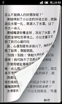 泰戈尔中短篇小说选集