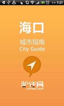 海口城市指南