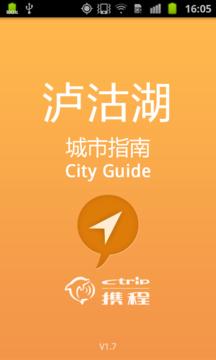 泸沽湖城市指南