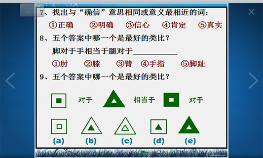 标准测试_财经_腾讯网   标准测试图像; iq 测试 答案   国际高清图片
