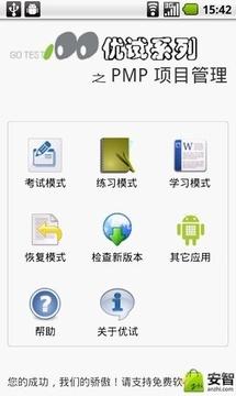 PMP项目管理认证考试
