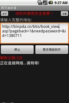 网页刷新器