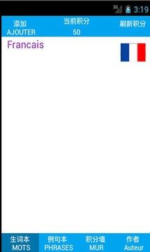 法语笔记本