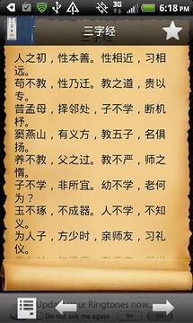 三字经、百家姓、千字文