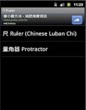 尺Ruler
