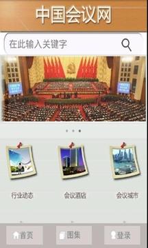 中国会议网