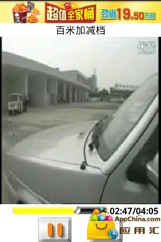 学车不难(视频版)