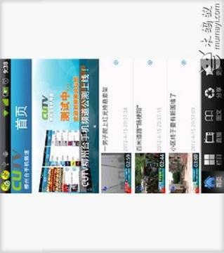 CUTV柳州台手机频道