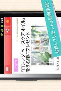 Peachy 女性向け総合ニュース コスメ~恋爱~レシピ情报
