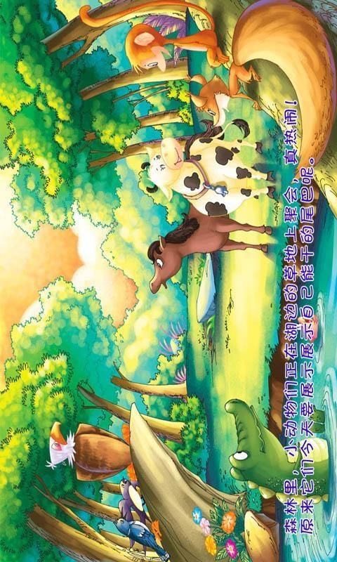 这天,小动物们在森林里开了一场尾巴本领秀,快让我们一起去看看吧!