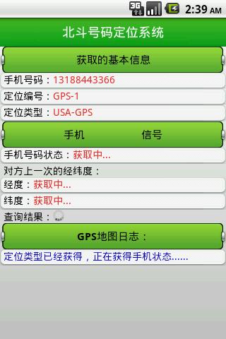 北斗号码定位系统