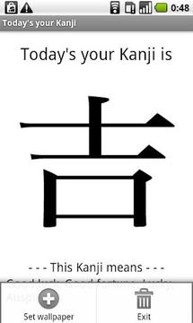 日本汉字星座