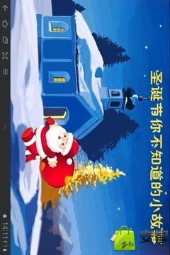 TsBaby读物之圣诞故事(平板3.0)
