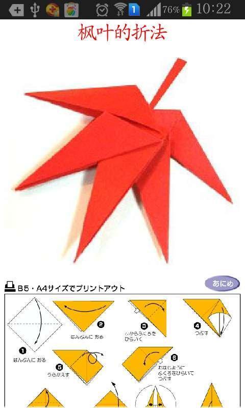 巧夺天工折纸艺术