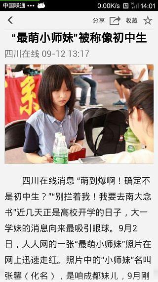 重庆大学生