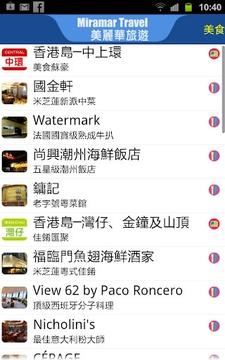 香港旅游Guide - 赏!