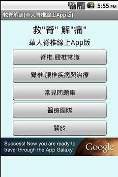 华人脊椎线上App版