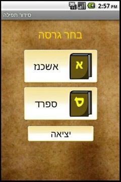 Hebrew Siddur סידור תפילה