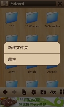 木头文件管理器