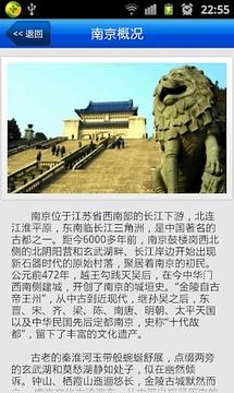 爱旅游·南京