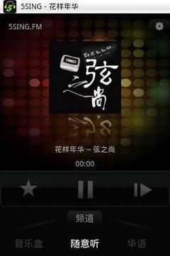 5SING RADIO