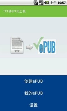 TXT2ePUB文档转化
