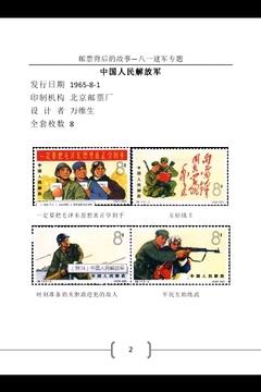 邮票故事-八一专题