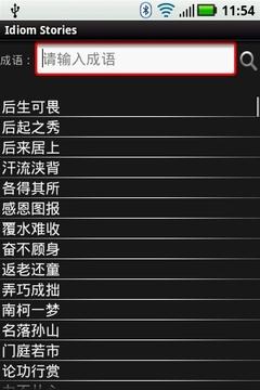成语故事Chinese Idiom Stories
