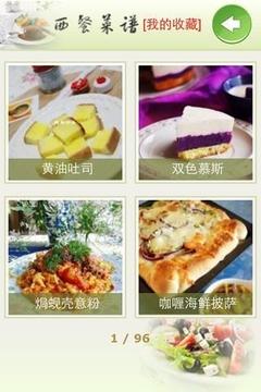 西餐礼仪与菜谱