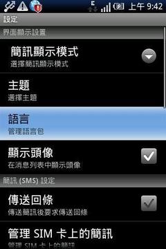 盘丝消息中文繁体语言包
