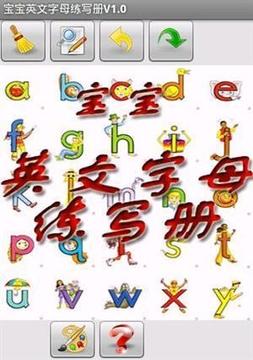 宝宝英文字母练写册V1.0