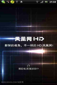 HD凤凰网