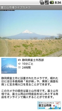 富士山ライブカメラ
