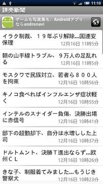 読売ニュースリーダー